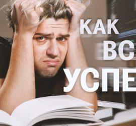 Руслан Усачев: как все успеть