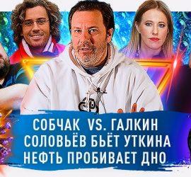 Минаев: Собчак vs Галкин, секретное послание Дерипаски