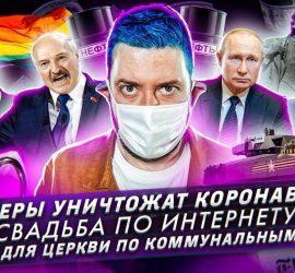 Артемий Лебедев: геймеры уничтожат COVID-19