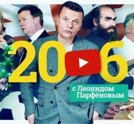Намедни Леонида Парфенова: новый выпуск посвящен 2006 году