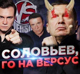 Николай Соболев: Соловьев, вызываю тебя на Versus