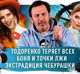 Минаев: возвращение Чебурашки в Россию