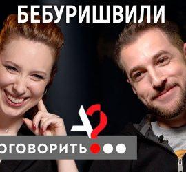 А поговорить: Андрей Бебуришвили