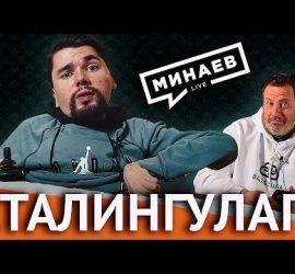 Минаев Live: в гостях @Сталингулаг