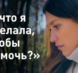 Регина Тодоренко сняла фильм о домашнем насилии