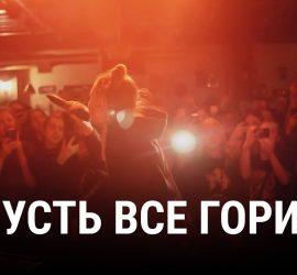 Вышел документальный фильм про IC3PEAK