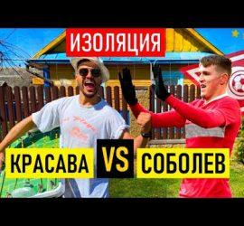 Новый КраСава: в гостях Александр Соболев