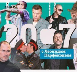 Намедни: новый выпуск посвящен 2007 году
