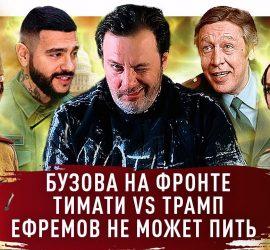 Минаев: Бузова и Dava сняли клип на День Победы