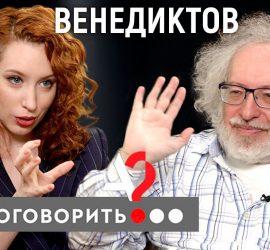 А поговорить: Алексей Венедиктов