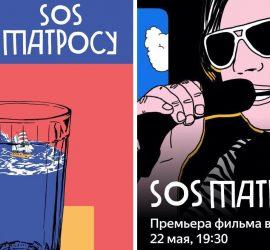 Илья Лагутенко снял фильм: известна дата премьеры