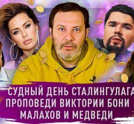 Минаев: Сталингулаг vs Синергия