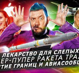 Артемий Лебедев: генпрокурор США обвинил Apple в сотрудничестве с Россией