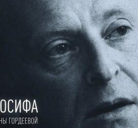 Дети Иосифа: вышел фильм Катерины Гордеевой к 80-летию Бродского