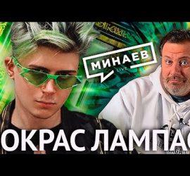 Минаев Live: в гостях Покрас Лампас