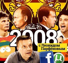 Намедни: новый выпуск посвящен 2008 году