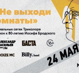 В Санкт-Петербурге провели музыкальный марафон в честь Бродского