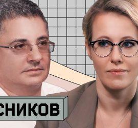 Осторожно Собчак: в гостях доктор Мясников