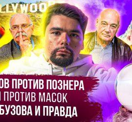Сталингулаг: Пригожин поддержал Тарзана