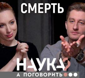 А поговорить: Сергей Мохов