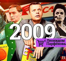 Намедни: новый выпуск посвящен 2009 году