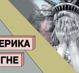 Осторожно Собчак: Америка в огне