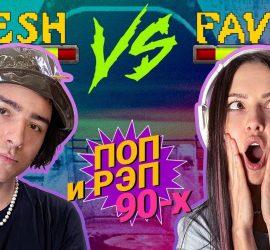 Узнать за 10 секунд: Flesh и Favlav