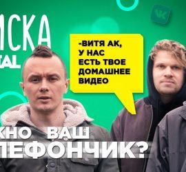 Вписка: новый выпуск с Ильей Соболевым