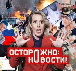 Осторожно Собчак: кто такие Волонтеры Конституции