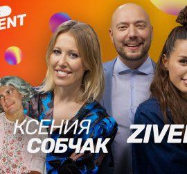 Comment Out: Ксения Собчак и ZIVERT
