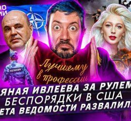 Артемий Лебедев: газета Ведомости развалилась