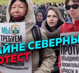 Редакция: репортаж о протестах в НАО