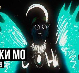 Смоки Мо выпустил новый клип