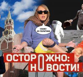 Осторожно Собчак: Ксения спародировала Инстасамку