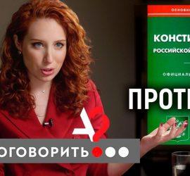 А поговорить: поправки в Конституцию РФ
