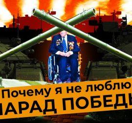 Варламов: во что превратился парад Победы