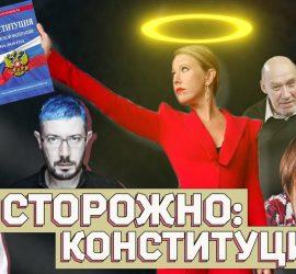 Осторожно Собчак: почему я не иду голосовать