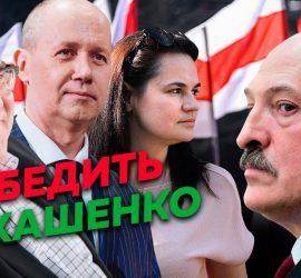Редакция: к чему приведут выборы в Белоруссии