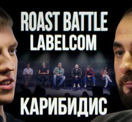 Roast Battle: Демис Карибидис и Алексей Щербаков
