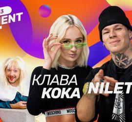 Comment Out: Клава Кока и NILETTO
