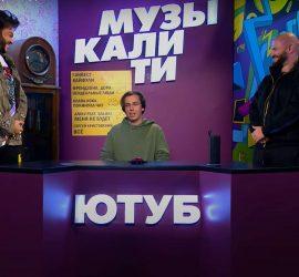 Музыкалити: Киркоров устроил соревнования с Джиганом