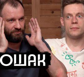 ВДудь: интервью с Андреем Лошаком