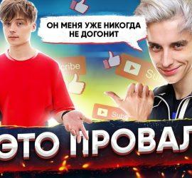 Ютубер: как Лайк Настю лишили подписчиков