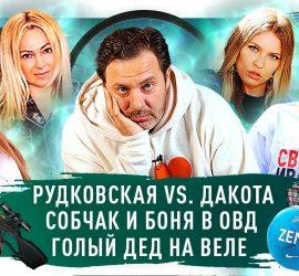 Минаев: в России предложили создать Министерство пропаганды