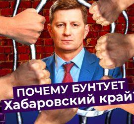 Варламов: путешествие в Хабаровский край