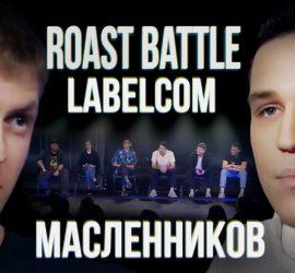 Roast Battle: Дима Масленников и Алексей Щербаков
