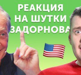 Американец снял реакцию на Михаила Задорнова