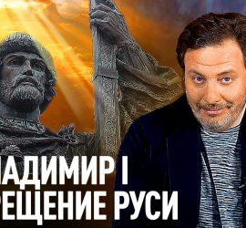 Минаев: Князь Владимир и крещение Руси