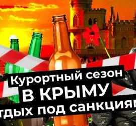 Варламов: отдых в Крыму, который не пожелаешь и врагам