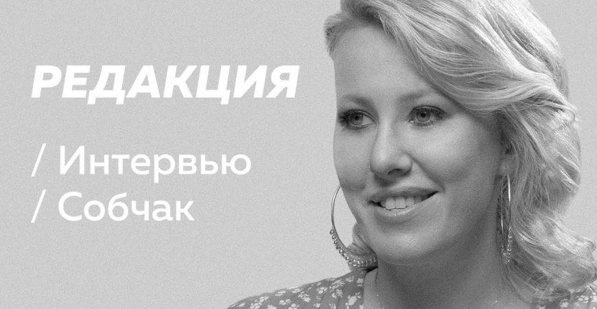 Редакция: в гостях Ксения Собчак